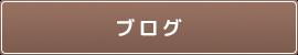 マキシマ整骨院 ブログ